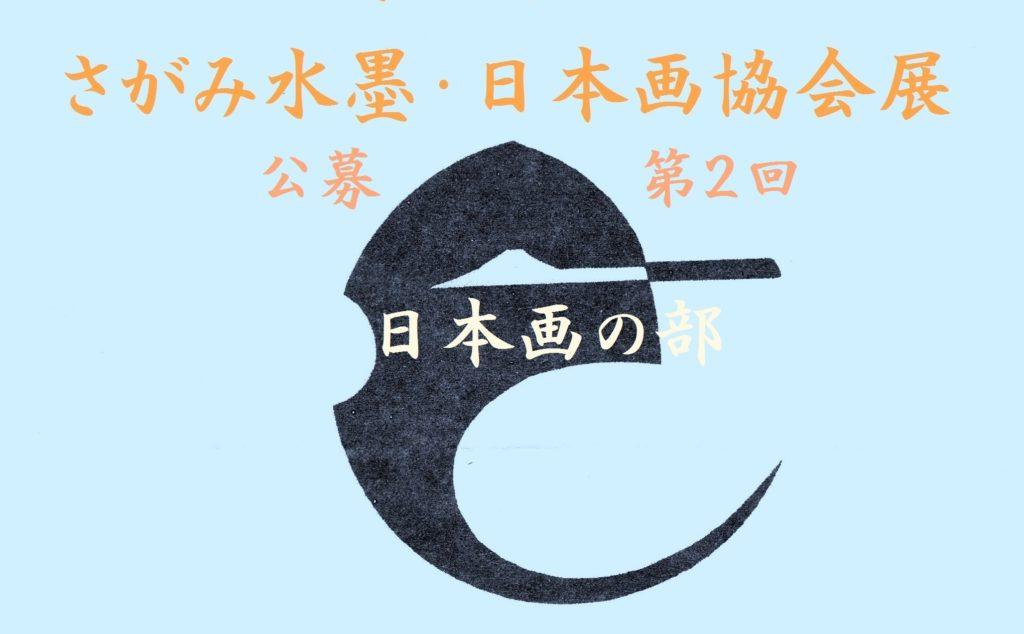 画像に alt 属性が指定されていません。ファイル名: b408_nihonga-1-1024x634.jpg