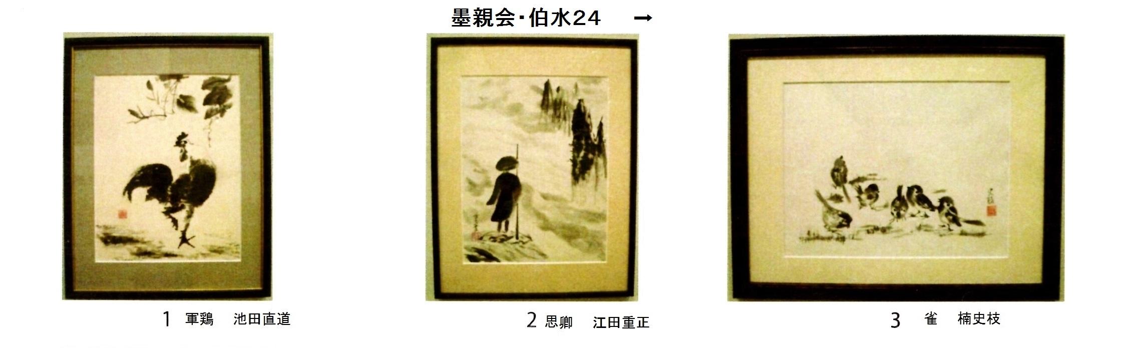 墨親会・伯水24-1~3