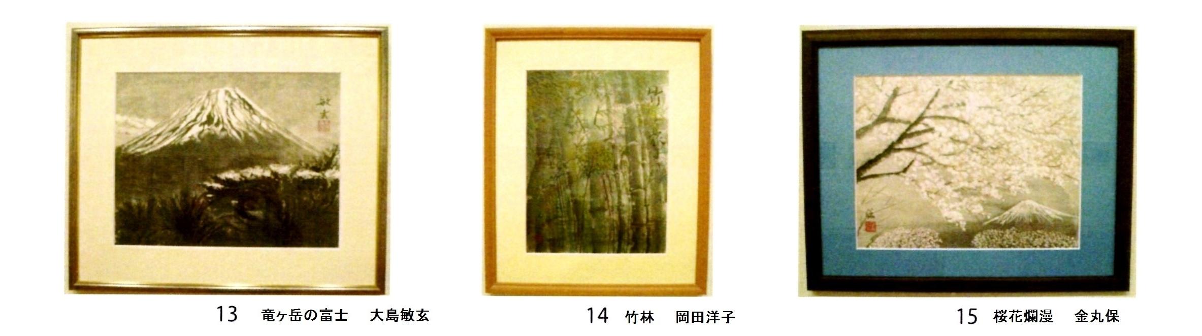 墨親会・伯水24-13~15