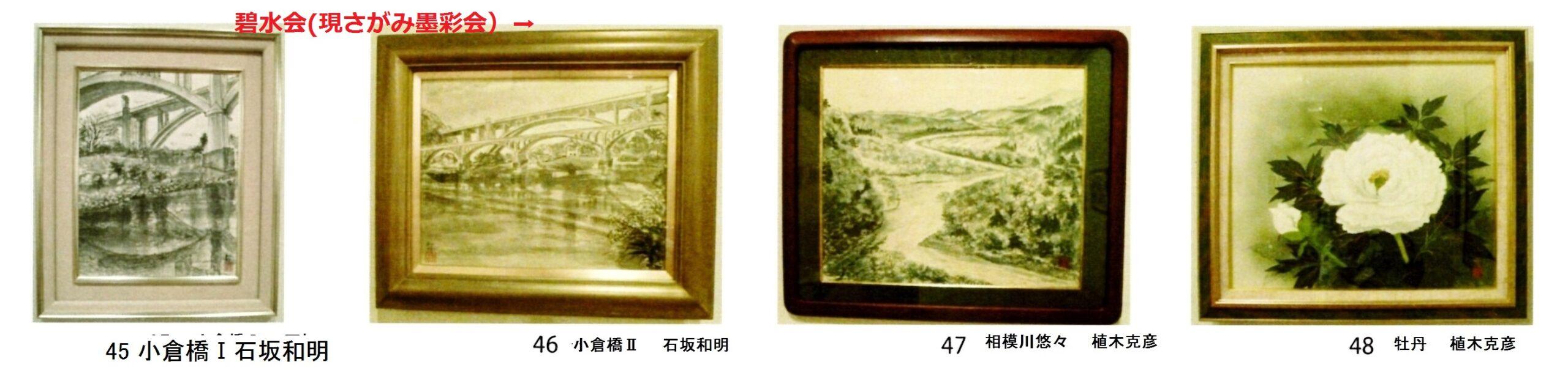 碧水会(現さがみ墨彩会)-45~48