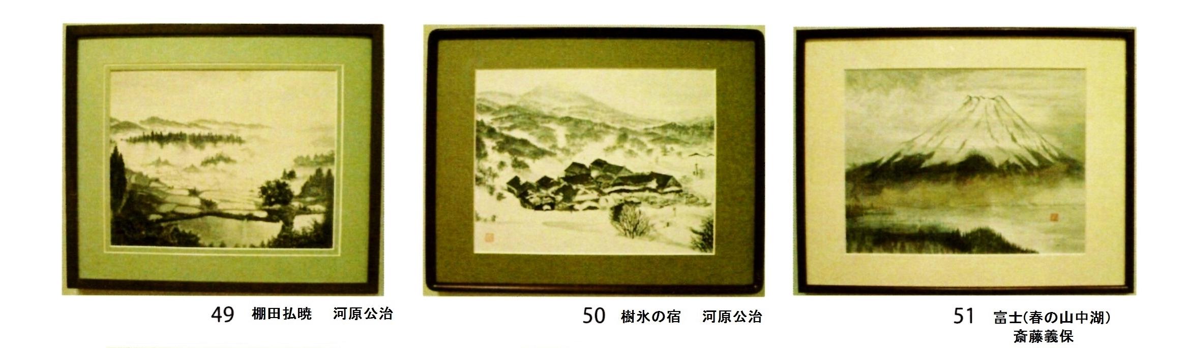 碧水会(現さがみ墨彩会)-48~51