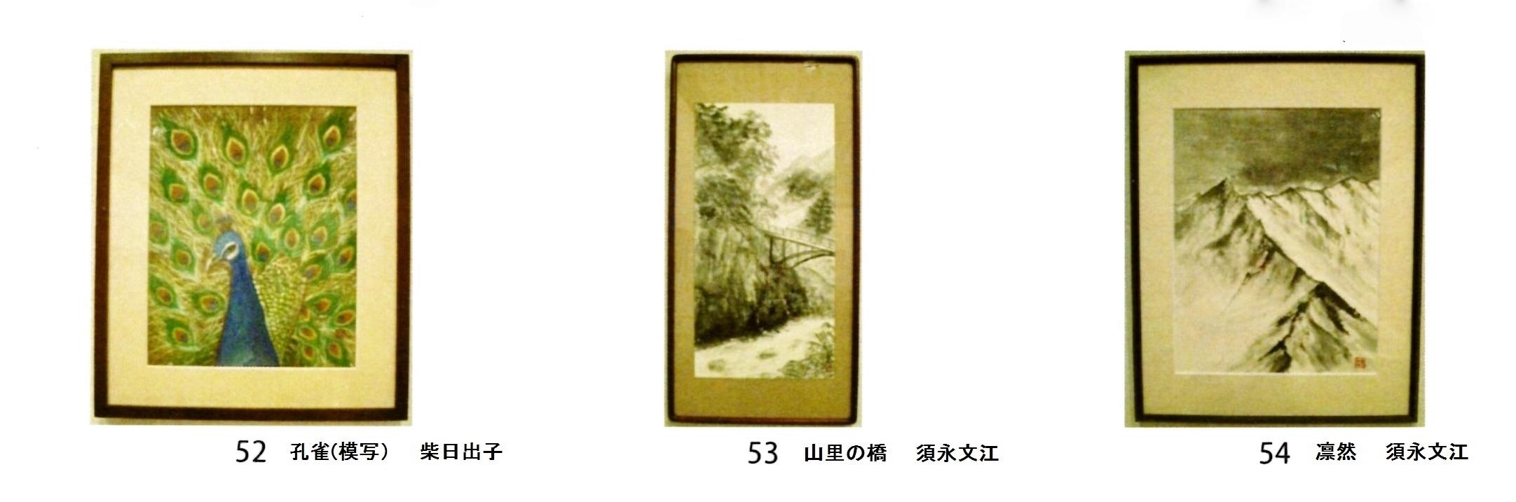 碧水会(さがみ墨彩会)-52~54