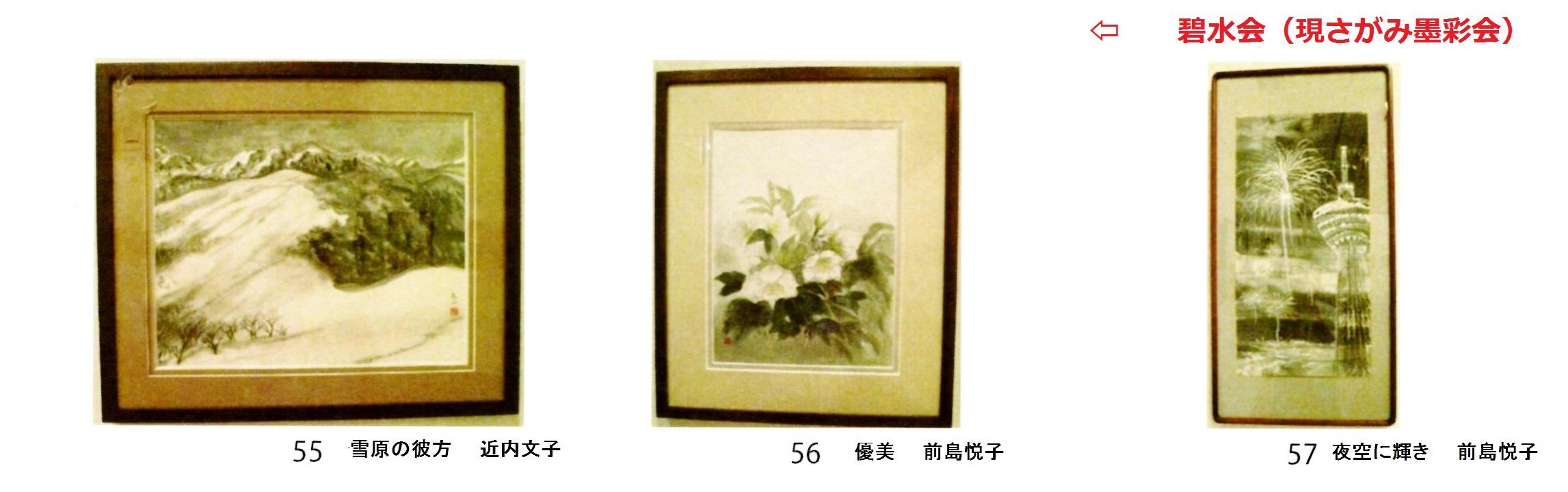 碧水会(現さがみ墨彩会)-55~57