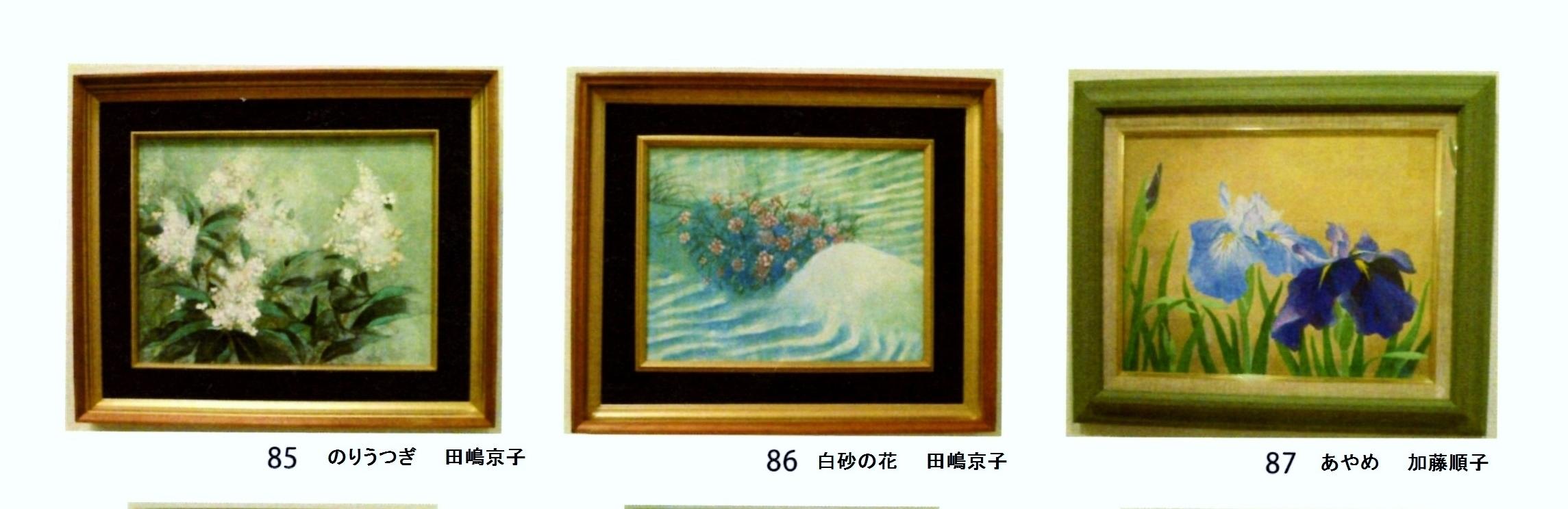 みどり会ー85~87