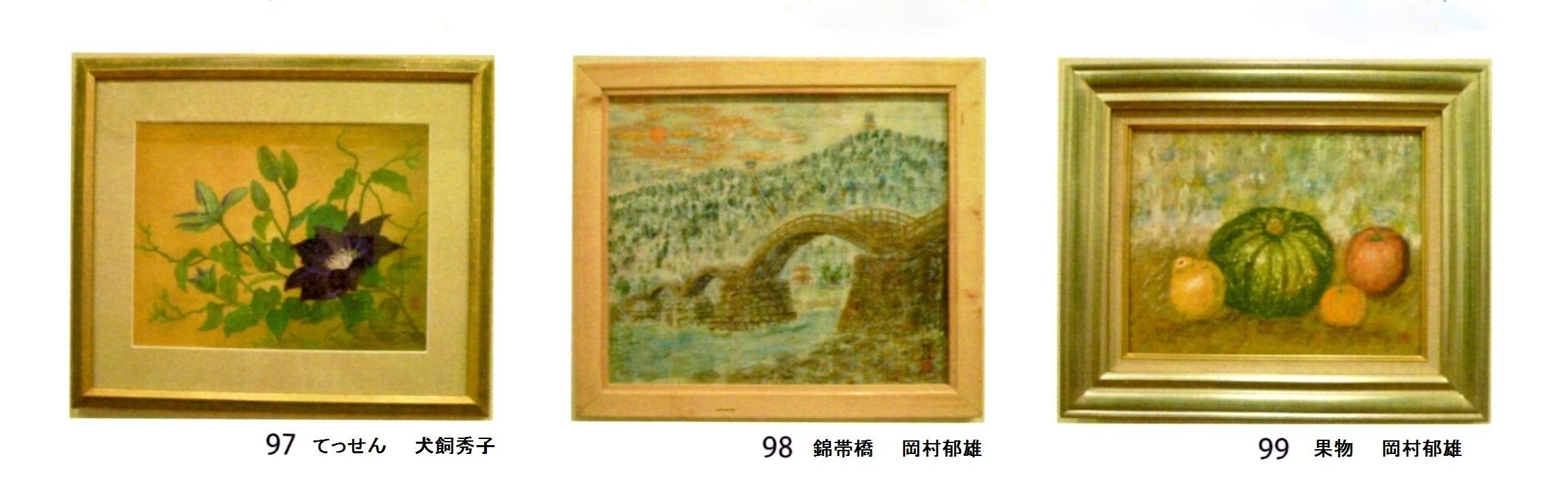 みどり会ー97~99