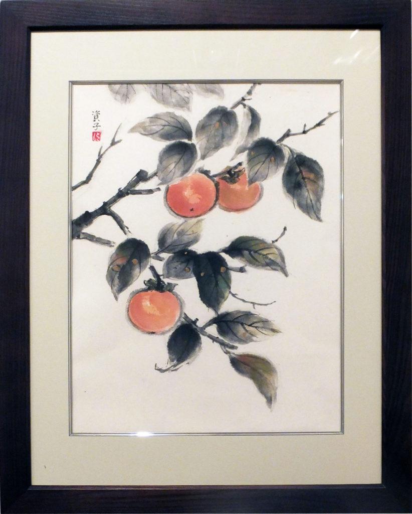 054 「柿日和」成澤資子