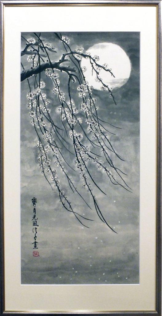068 「霽月光風」本間信子