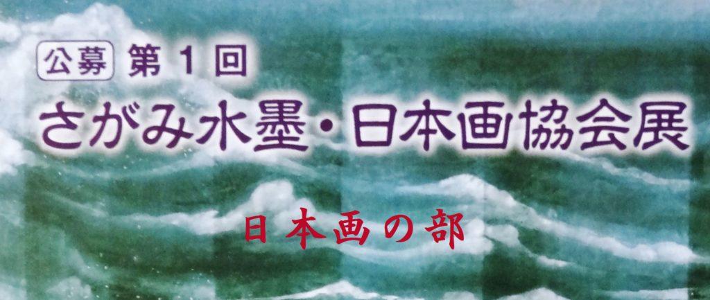 日本画の部(第1回)