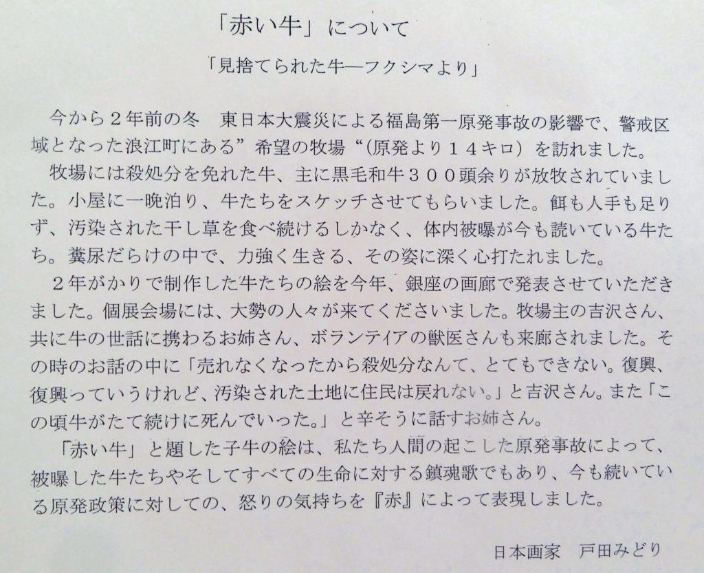 193 赤い牛(コメント) 戸田みどり