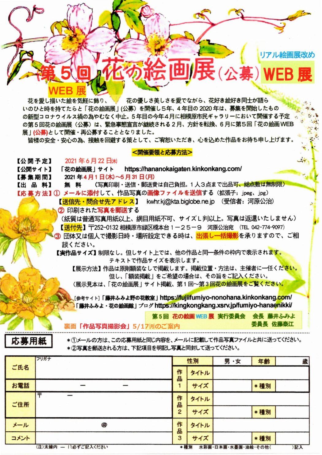 第5回花の絵画WEB展裏面案内