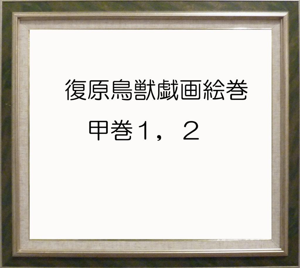 053 復原鳥獣戯画絵巻 植木克彦