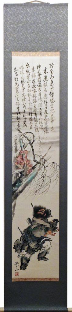 006 鐘馗之図 藤田 栄山
