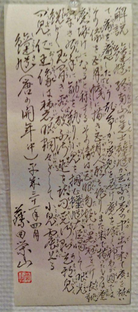 006 鐘馗之図「解説」 藤田 栄山