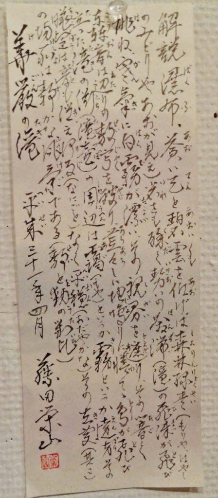 007 華厳乃滝「解説」 藤田 栄山