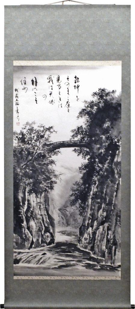165 乾坤幽谷 会長 田澤伯堂
