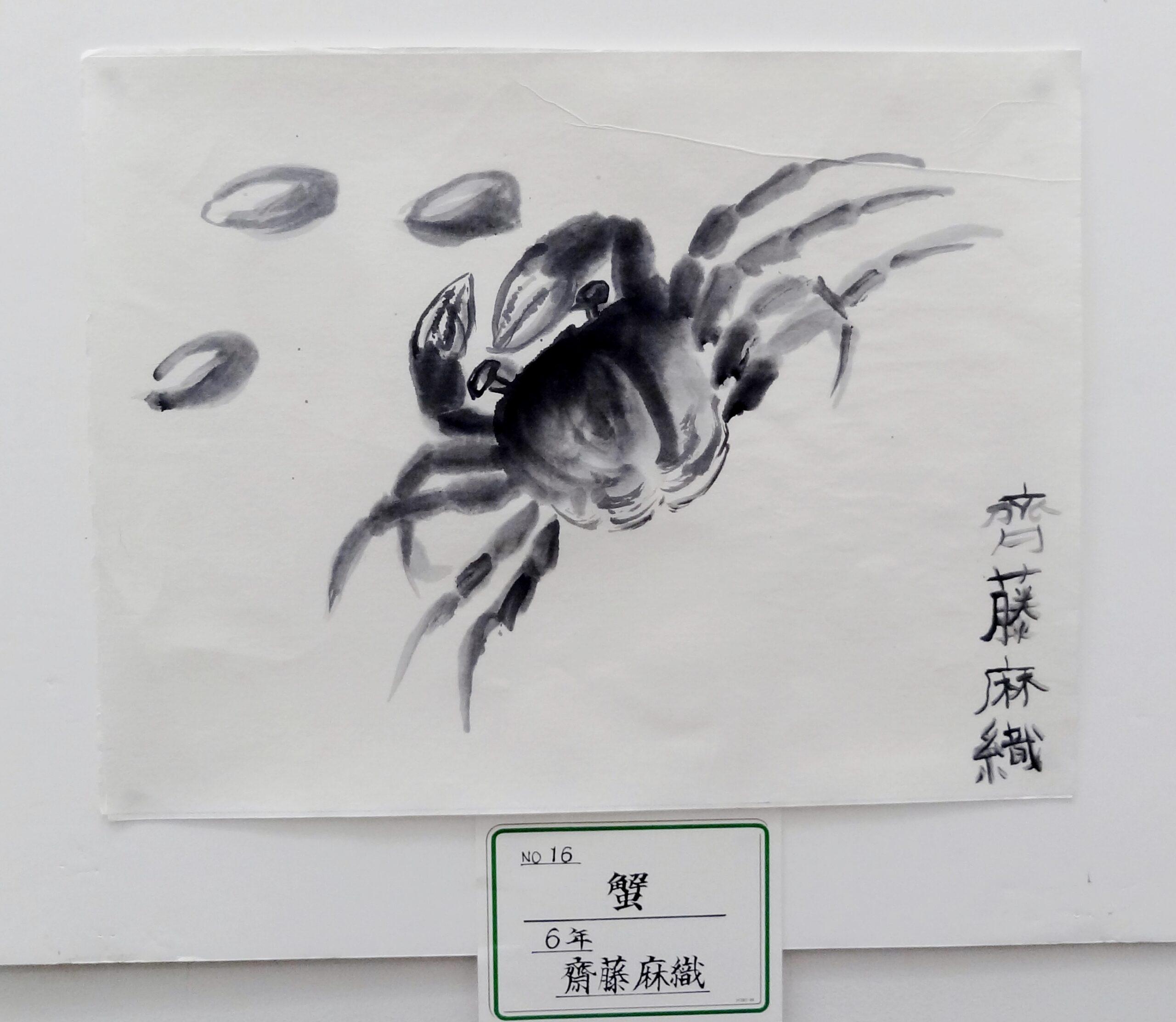 夢の丘小生作品 松尾先生指導 第60回現水展