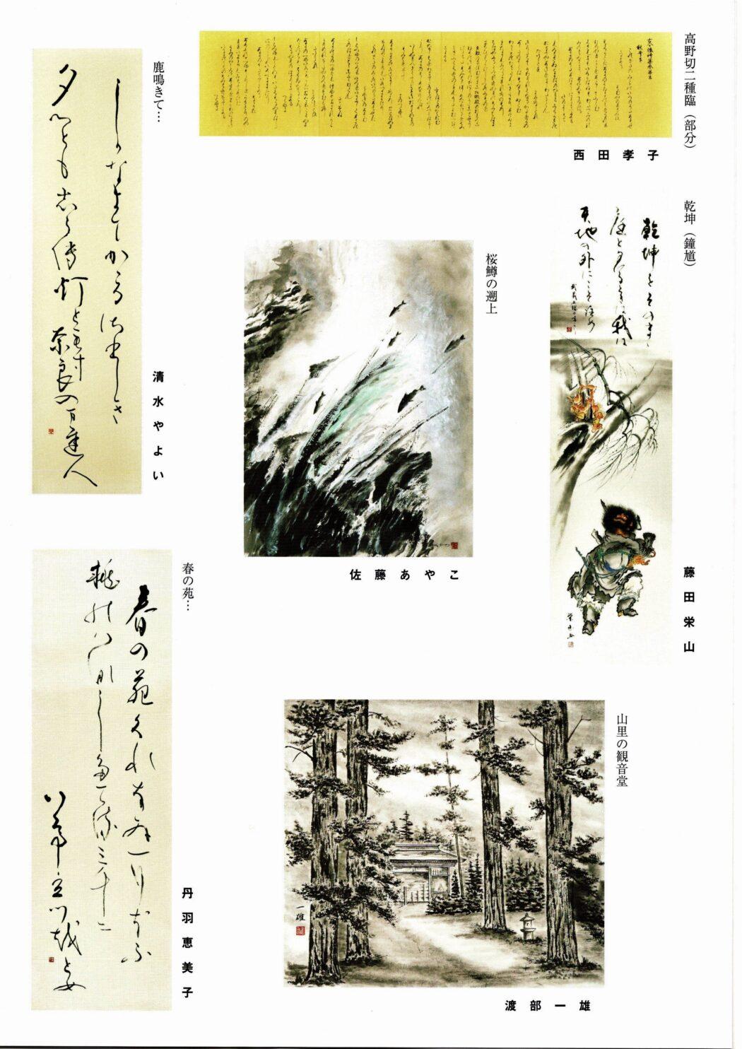 第10回記念伯水會書画展